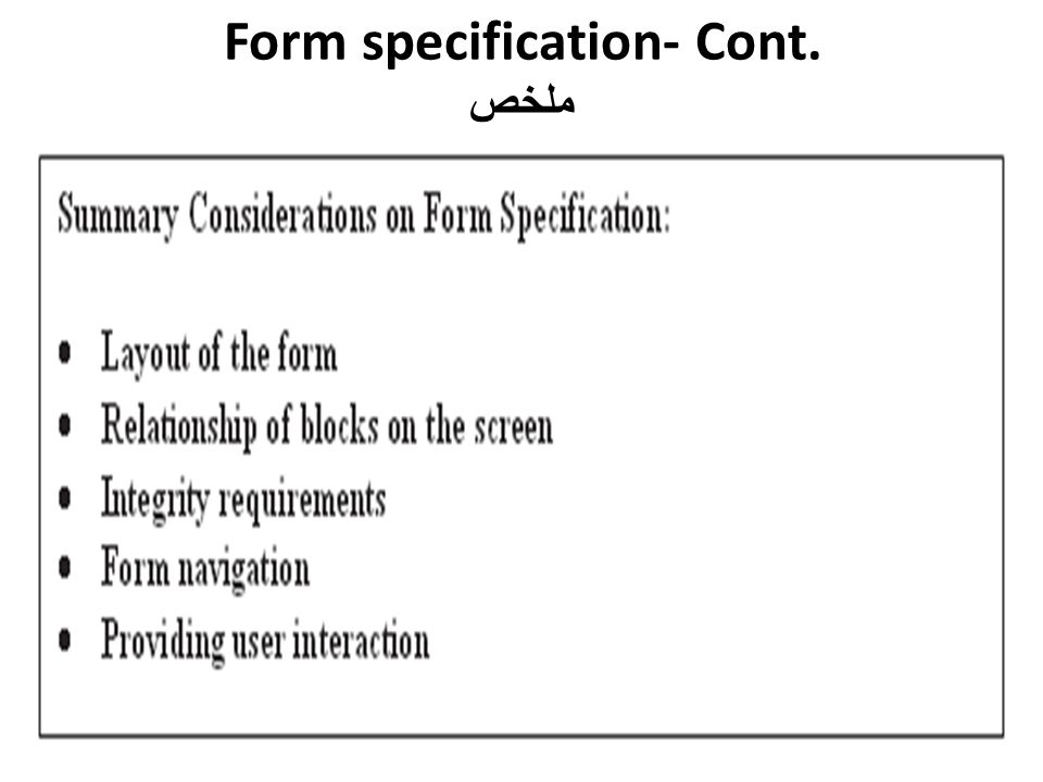 Form specification- Cont. ملخص