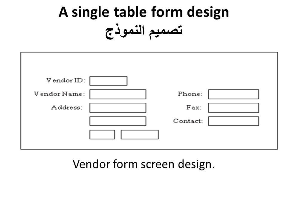 A single table form design تصميم النموذج
