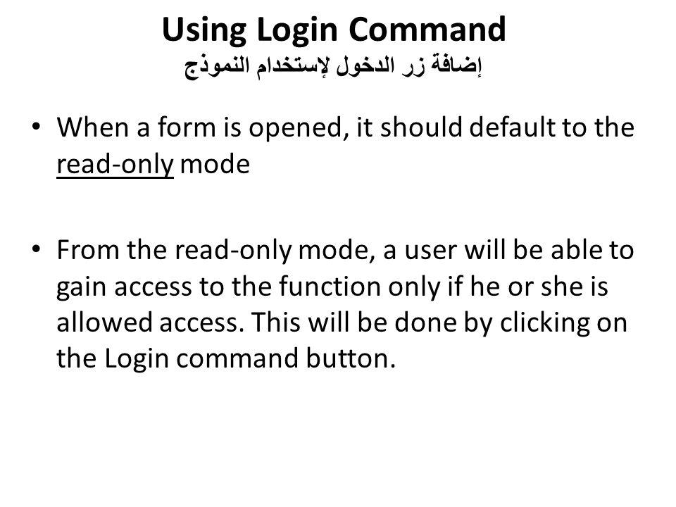 Using Login Command إضافة زر الدخول لإستخدام النموذج