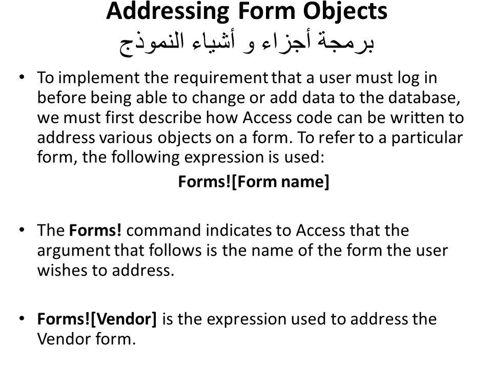 Addressing Form Objects برمجة أجزاء و أشياء النموذج