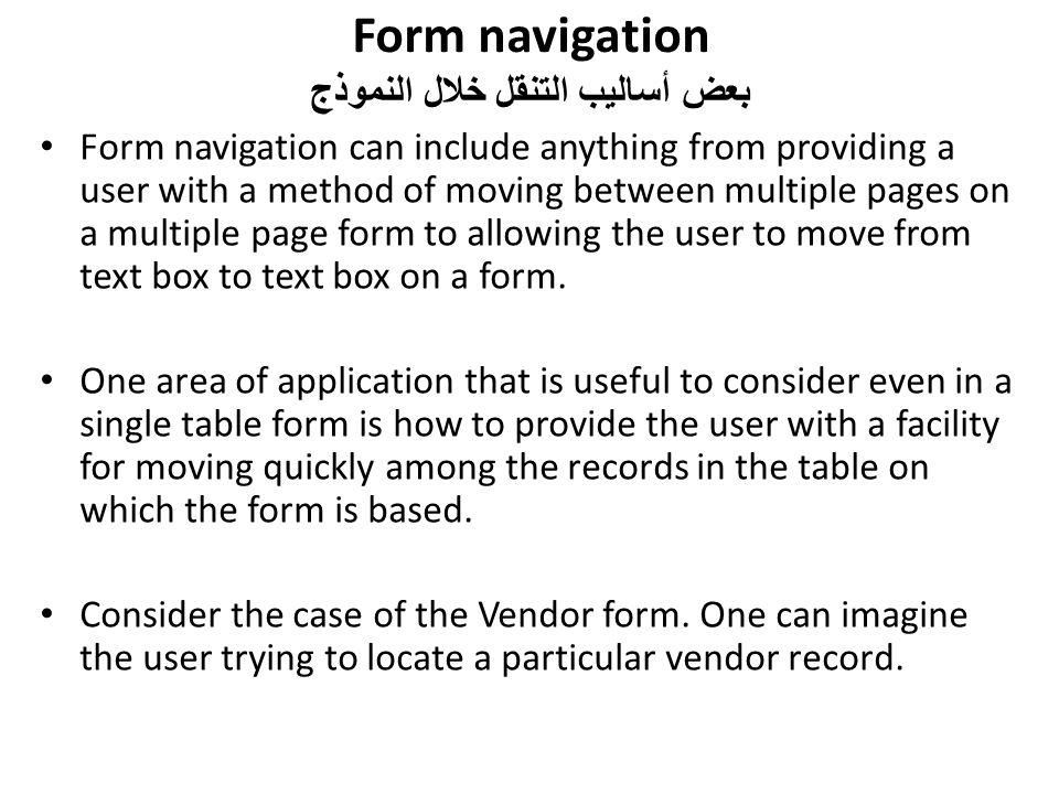 Form navigation بعض أساليب التنقل خلال النموذج