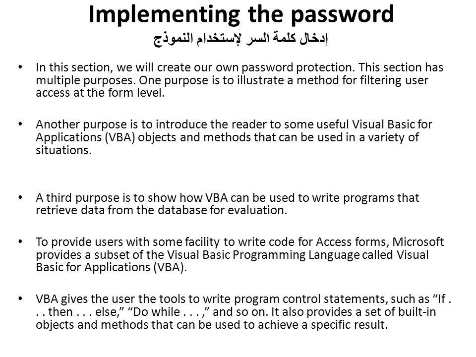Implementing the password إدخال كلمة السر لإستخدام النموذج