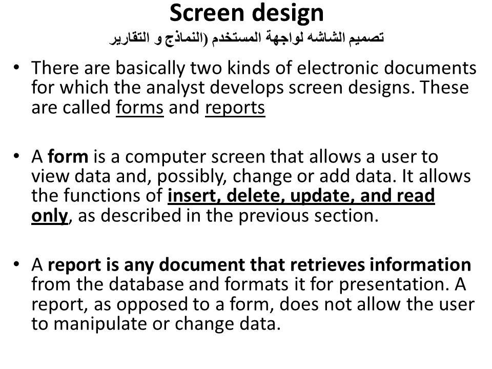 Screen design تصميم الشاشه لواجهة المستخدم (النماذج و التقارير
