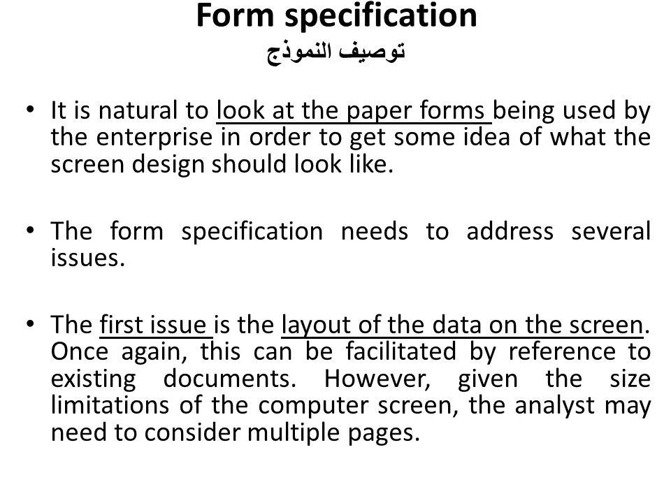 Form specification توصيف النموذج
