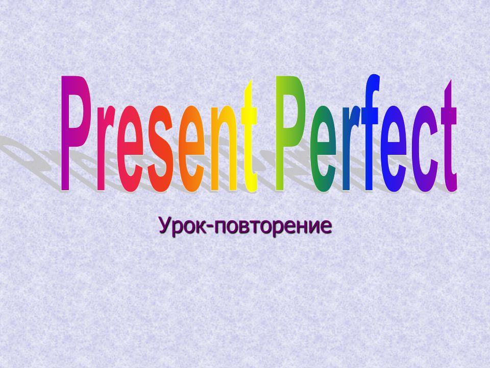 Present Perfect Урок-повторение