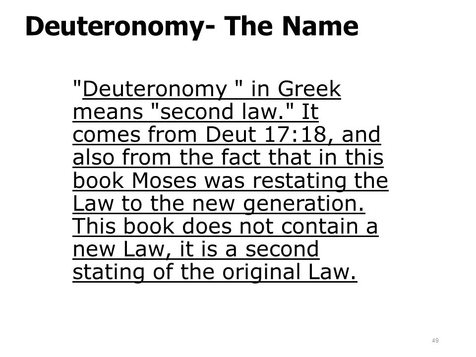 Deuteronomy- The Name