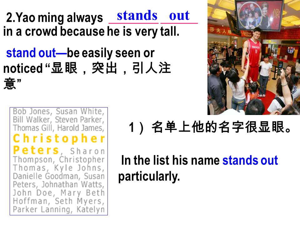 stands out 2.Yao ming always ________ ______
