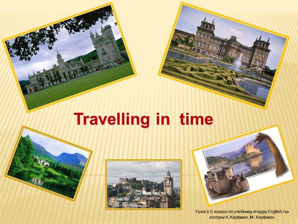 Travelling in time Урок в 5 классе по учебнику «Happy English.ru» авторы К.Кауфман, М. Кауфман.