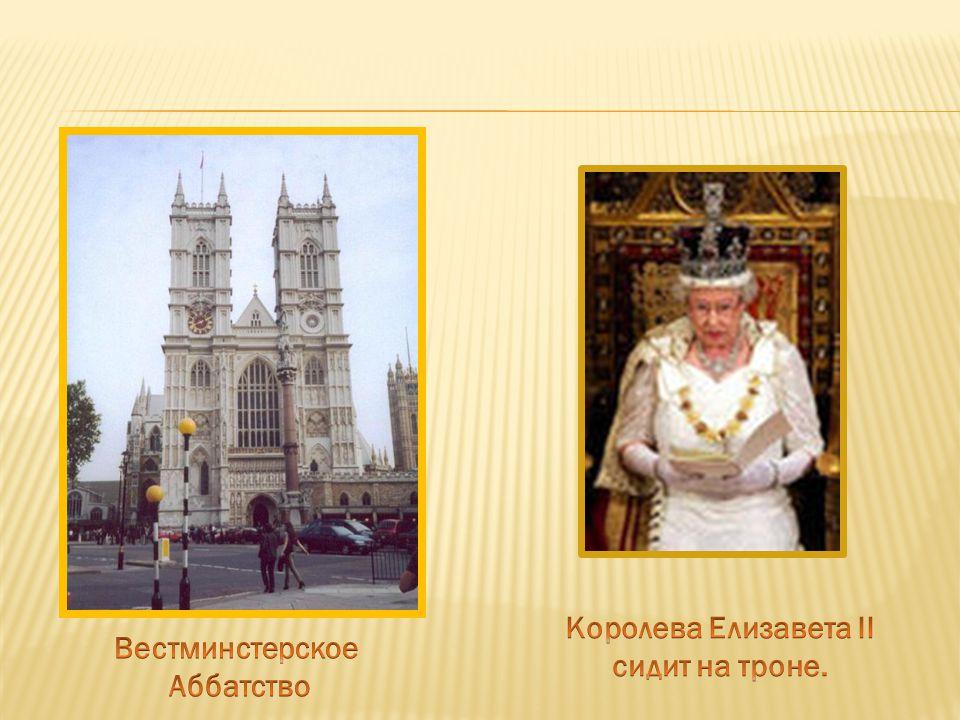 Королева Елизавета II сидит на троне.