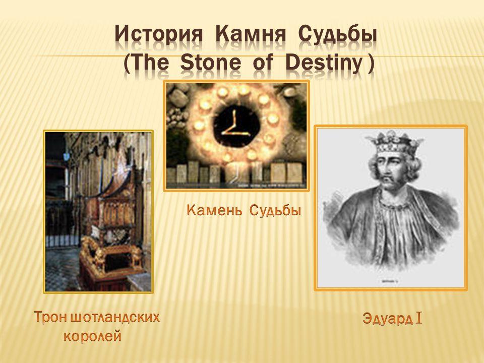 История Камня Судьбы (The Stone of Destiny )