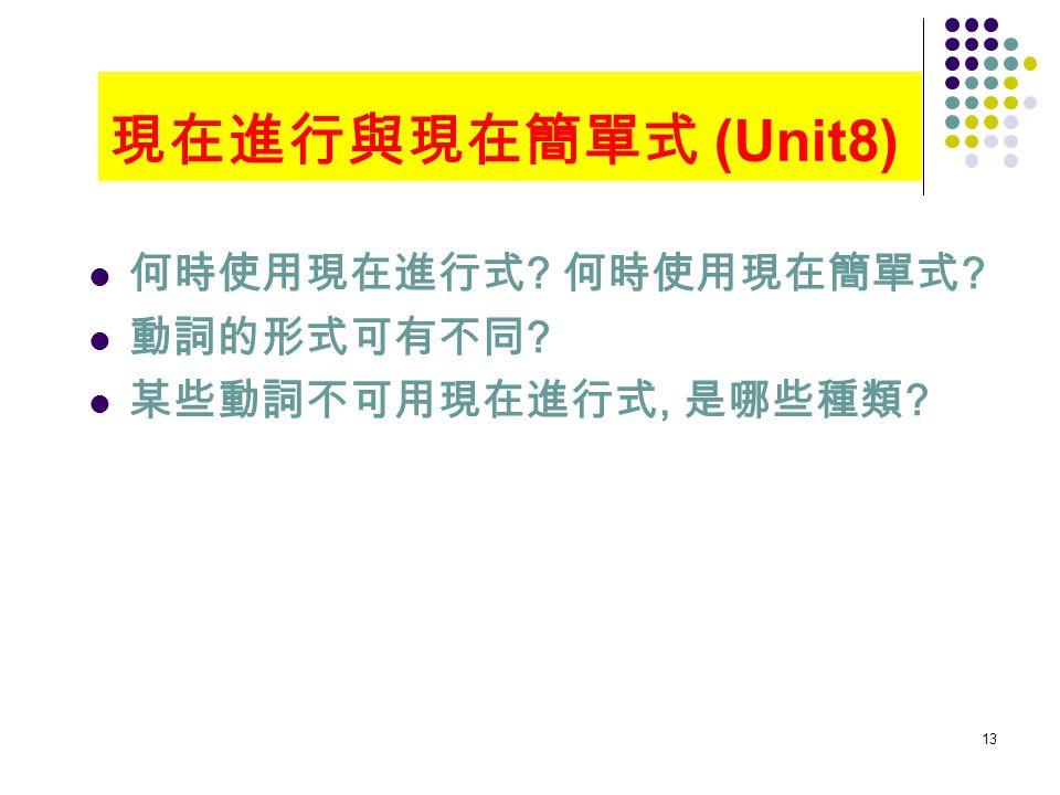 現在進行與現在簡單式 (Unit8) 何時使用現在進行式 何時使用現在簡單式 動詞的形式可有不同