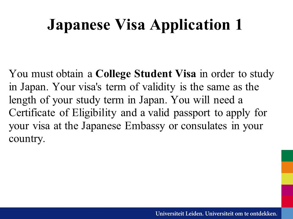 Japanese Visa Application 1
