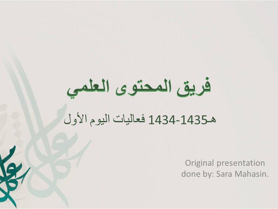 فعاليات اليوم الأول 1434-1435هـ