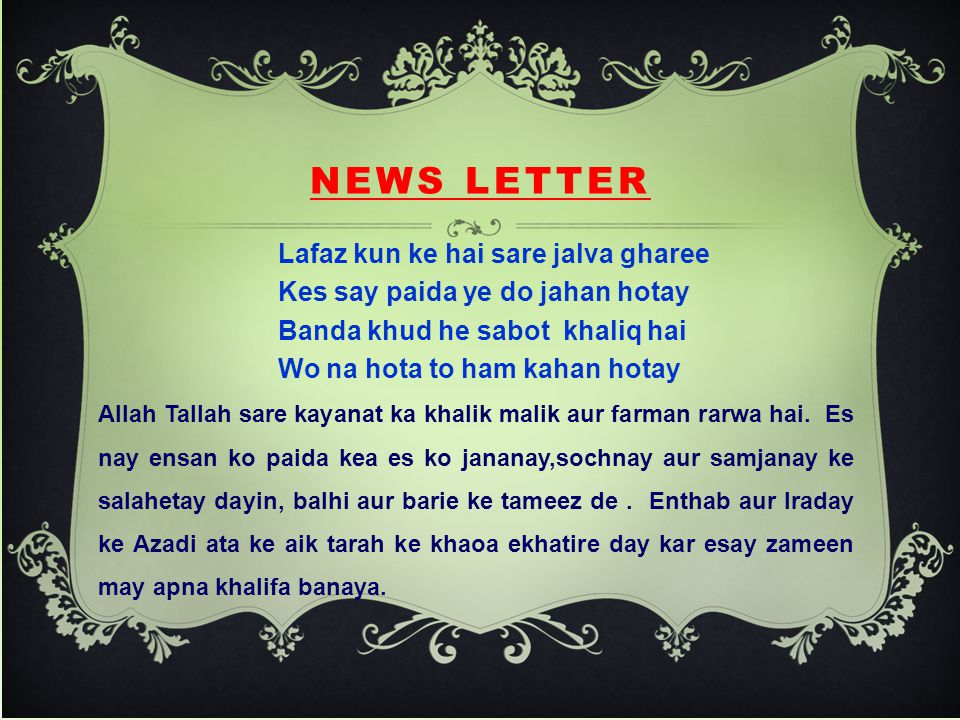 News Letter Lafaz kun ke hai sare jalva gharee