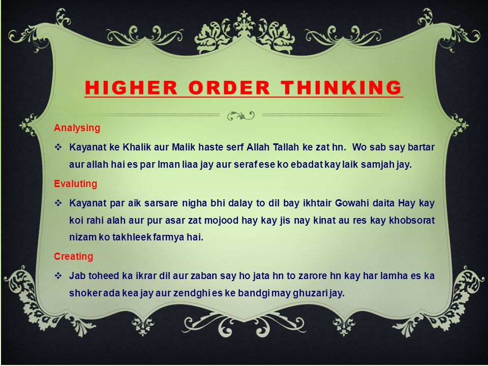 HIGHER ORDER THINKING Analysing