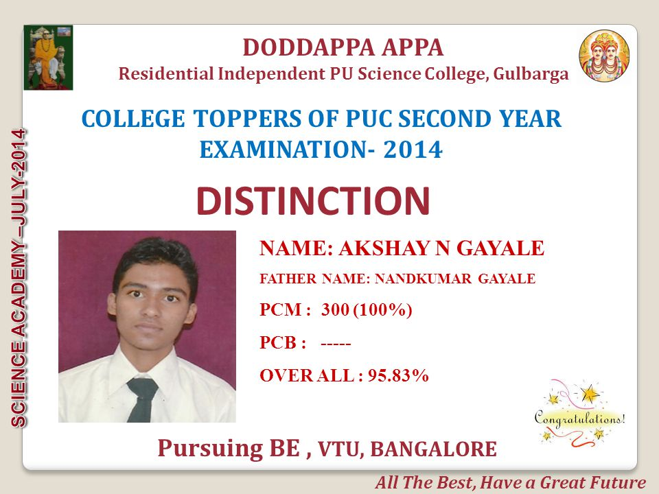 DISTINCTION DODDAPPA APPA COLLEGE TOPPERS OF PUC SECOND YEAR