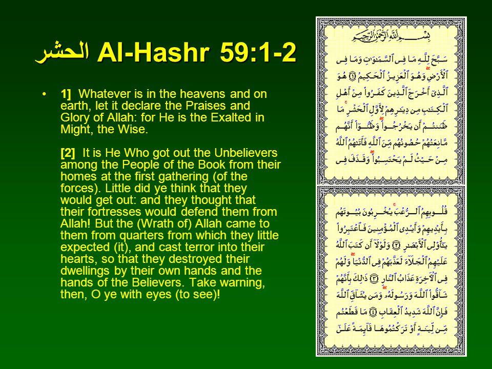 الحشرAl-Hashr 59:1-2