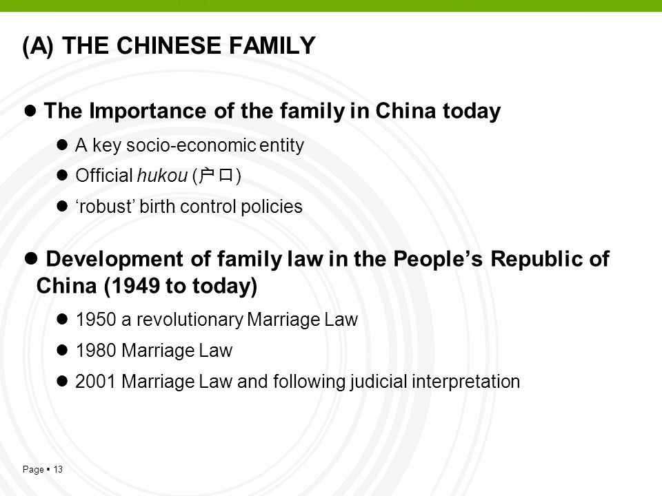 (A) THE CHINESE FAMILY The Importance of the family in China today. A key socio-economic entity. Official hukou (户口)