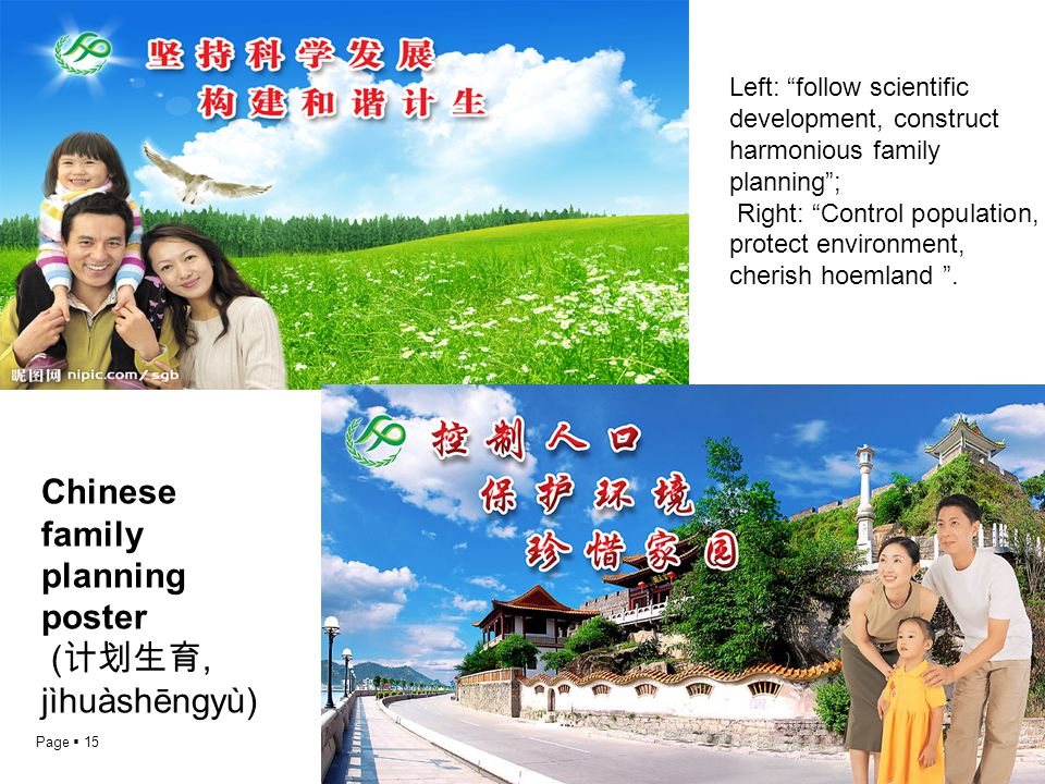 Chinese family planning poster