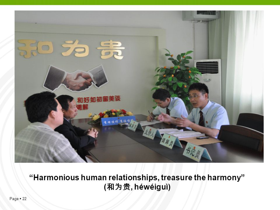 Harmonious human relationships, treasure the harmony (和为贵, héwéiguì)