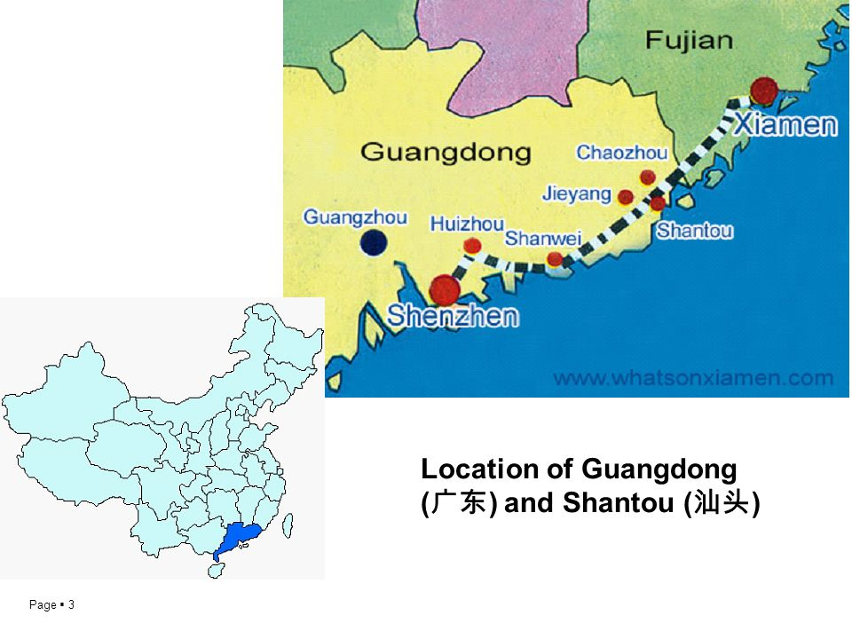 Location of Guangdong (广东) and Shantou (汕头)