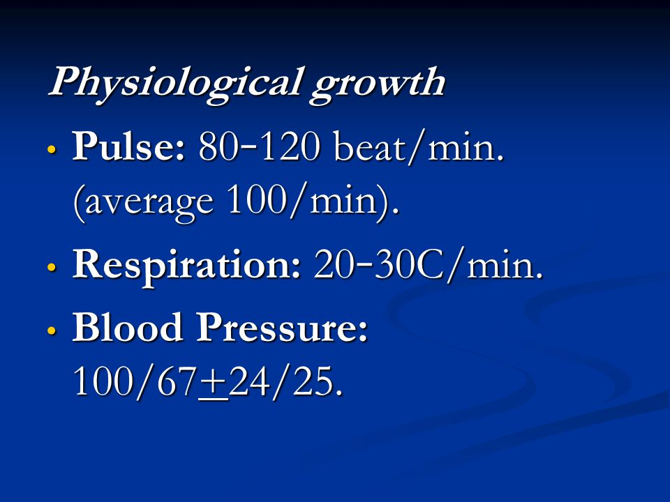 Physiological growth Pulse: 80–120 beat/min. (average 100/min).