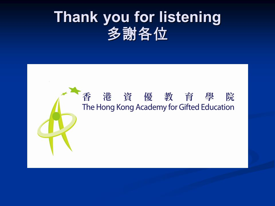 Thank you for listening 多謝各位
