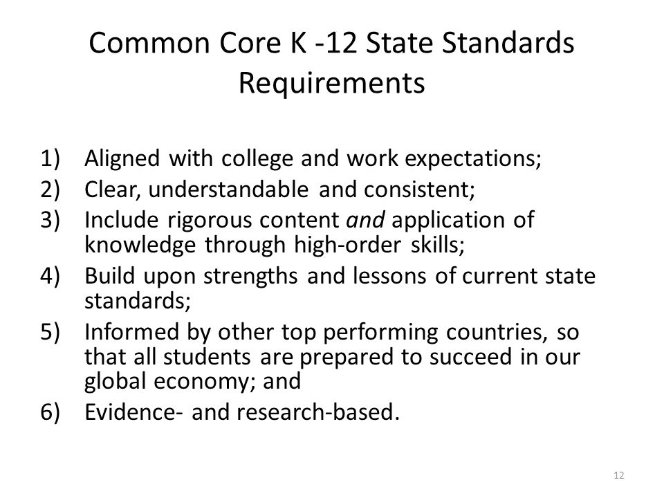 Common Core K -12 State Standards Requirements