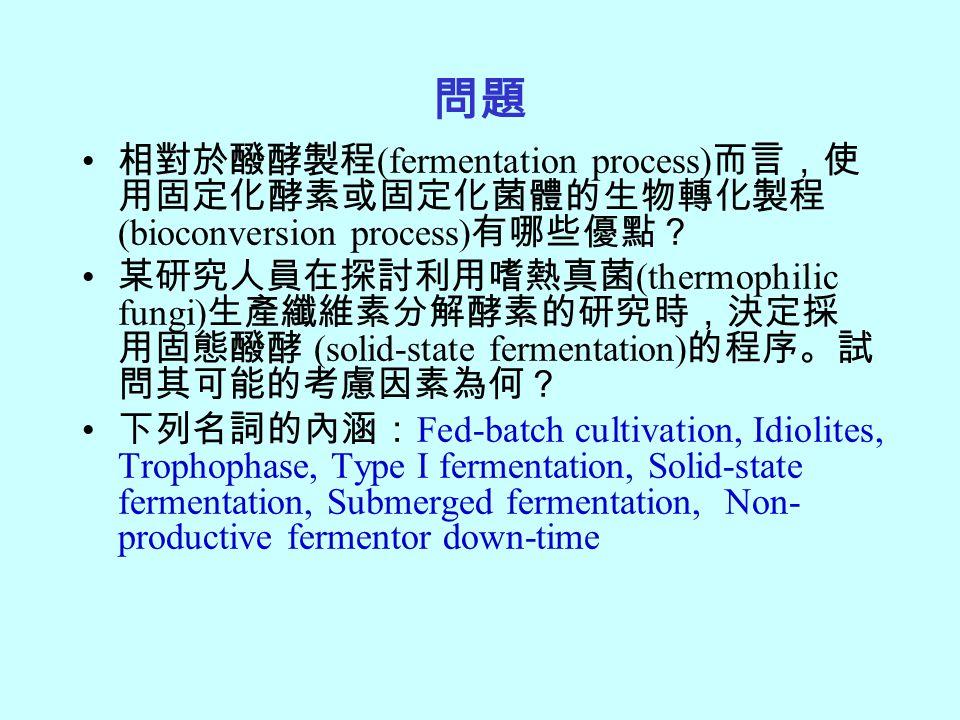 問題 相對於醱酵製程(fermentation process)而言,使用固定化酵素或固定化菌體的生物轉化製程(bioconversion process)有哪些優點?