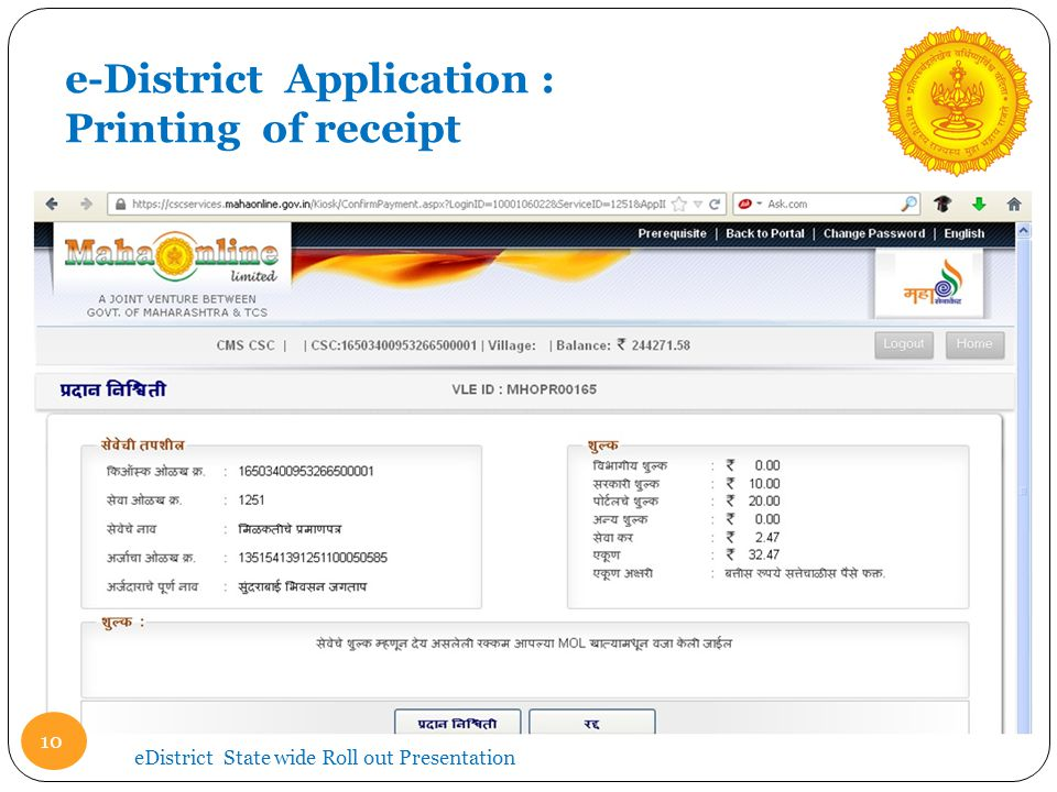 e-District Application : Printing of receipt