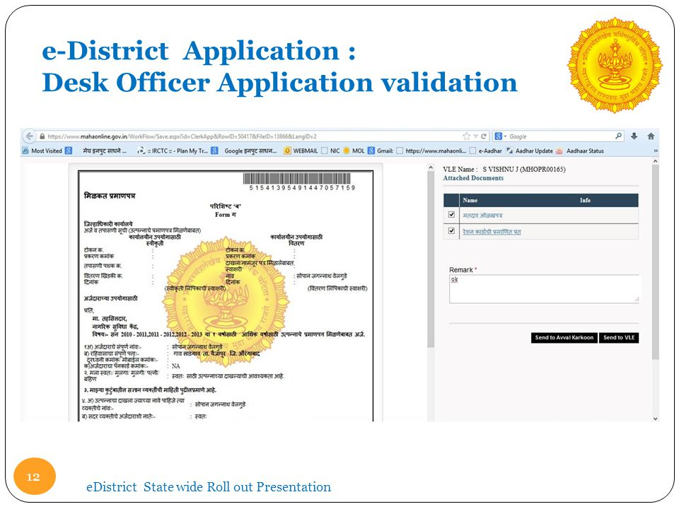 e-District Application : Desk Officer Application validation