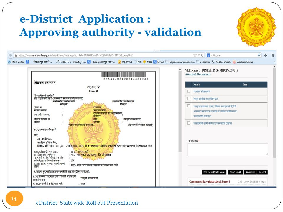 e-District Application : Approving authority - validation