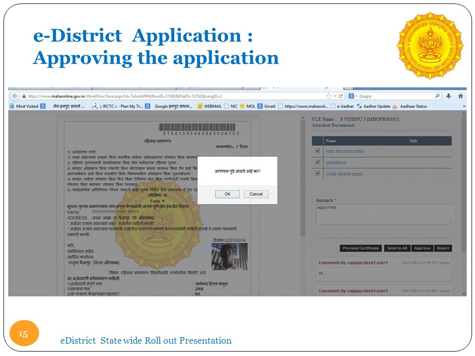 e-District Application : Approving the application