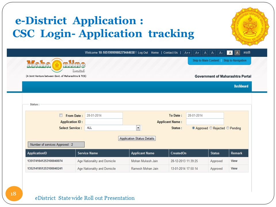 e-District Application : CSC Login- Application tracking