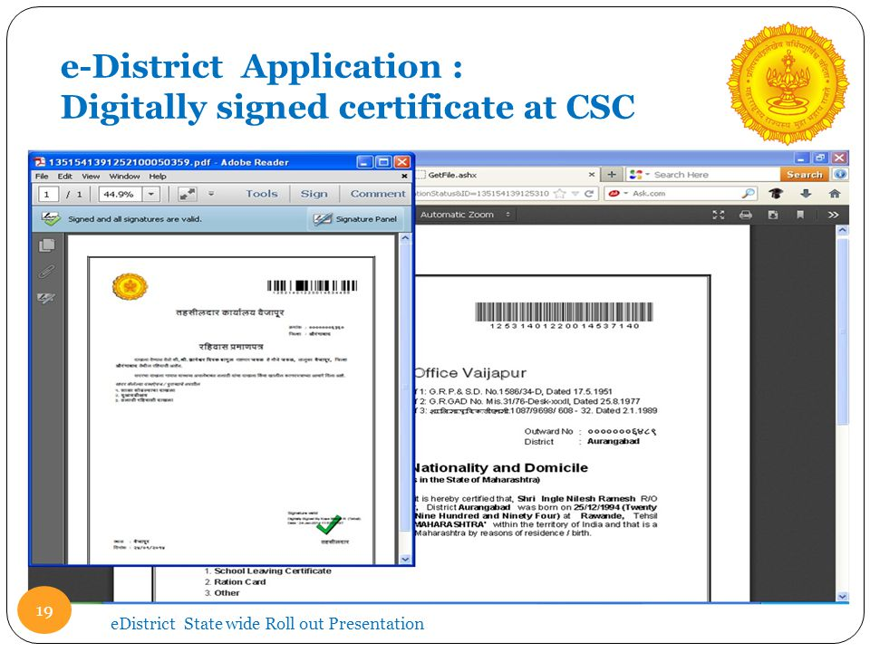 e-District Application : Digitally signed certificate at CSC