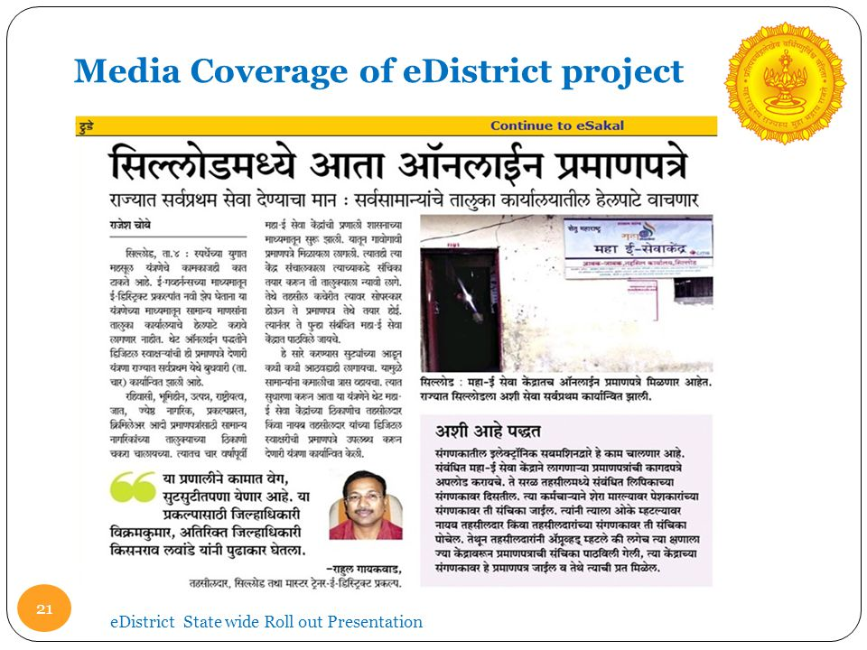 Media Coverage of eDistrict project