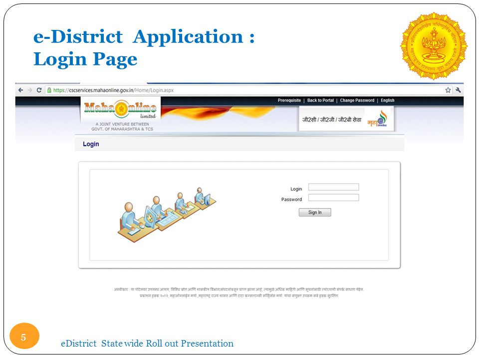 e-District Application : Login Page