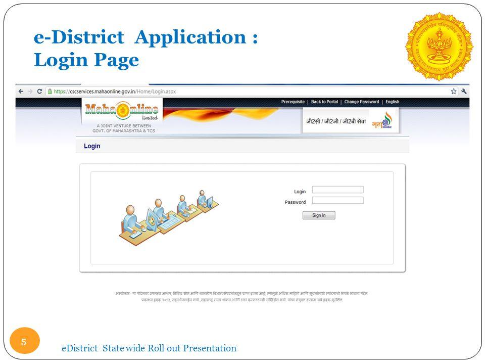 e-District Application : Login Page
