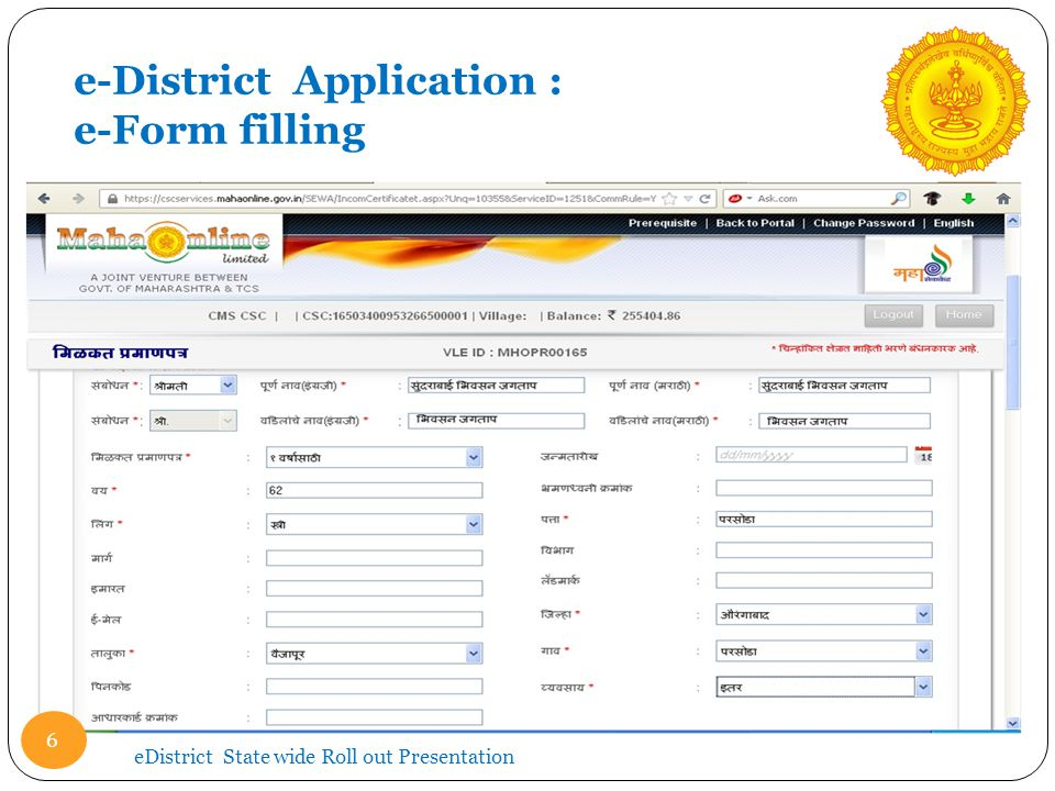 e-District Application : e-Form filling