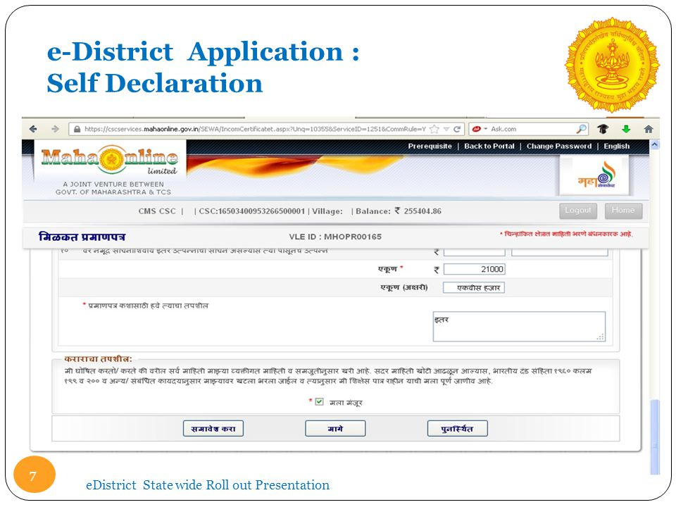 e-District Application : Self Declaration