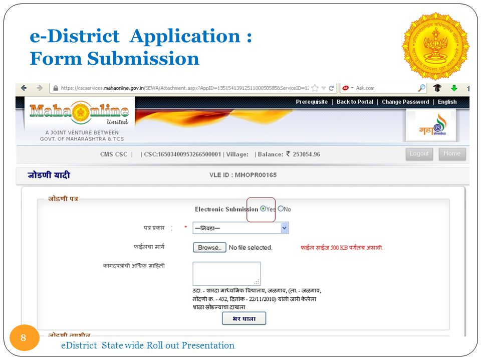 e-District Application : Form Submission