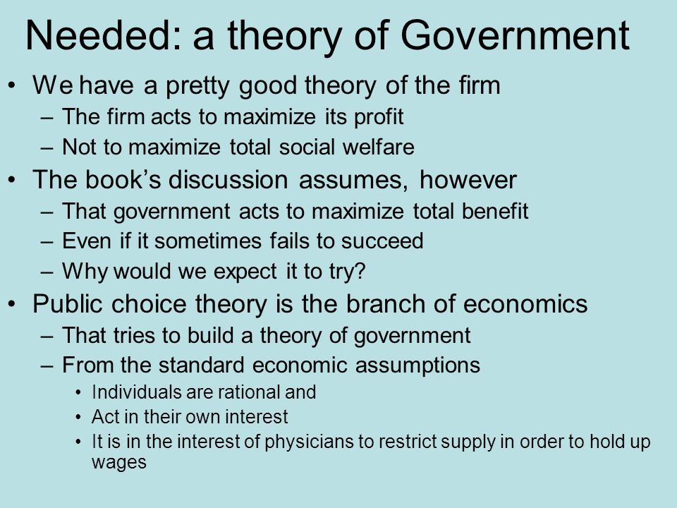 Needed: a theory of Government