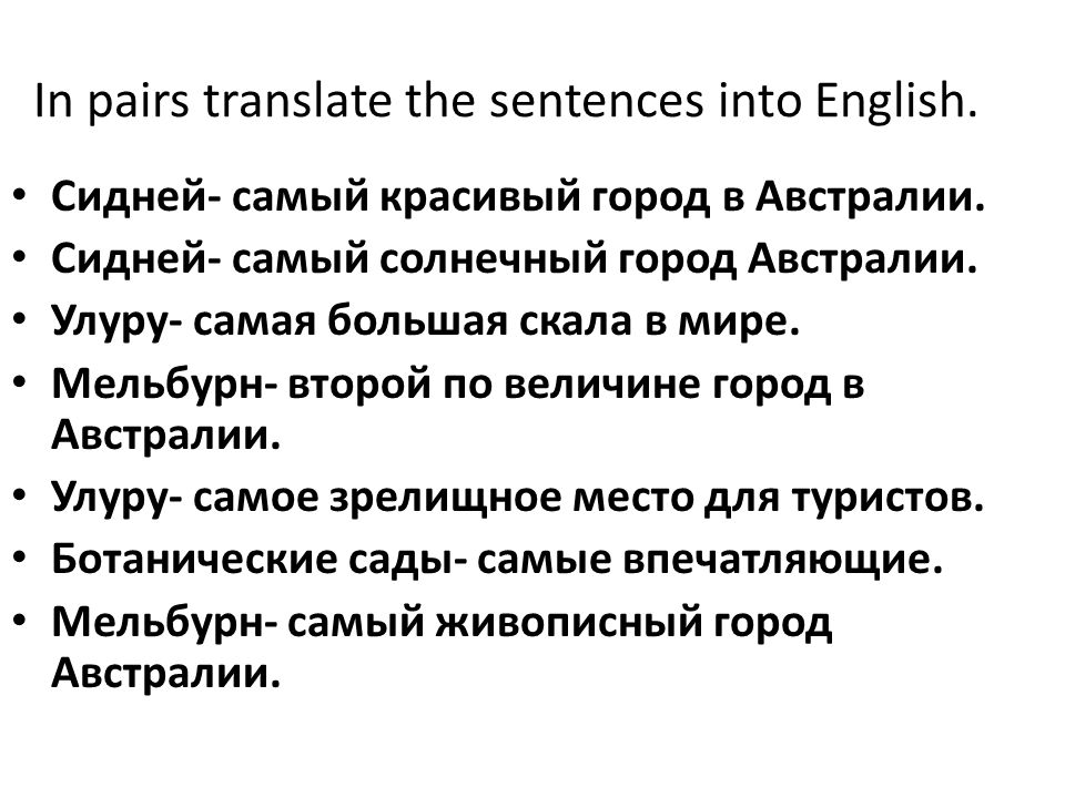 In pairs translate the sentences into English.