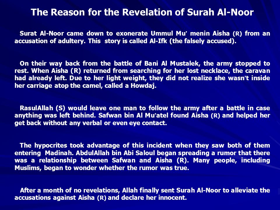 The Reason for the Revelation of Surah Al-Noor