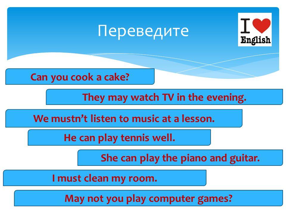 Переведите Ты умеешь готовить торт