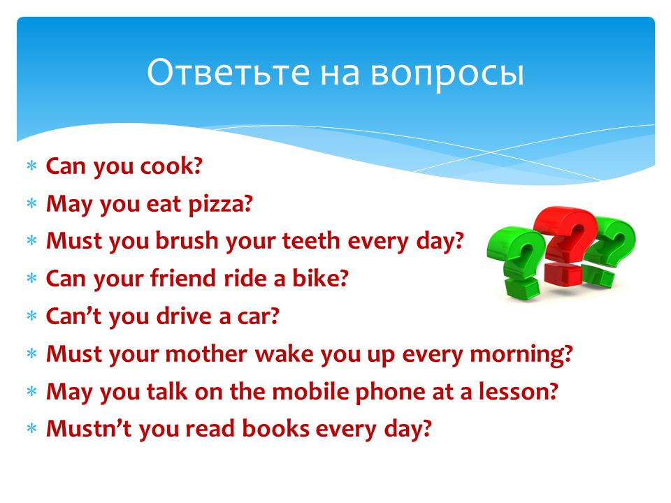 Ответьте на вопросы Can you cook May you eat pizza