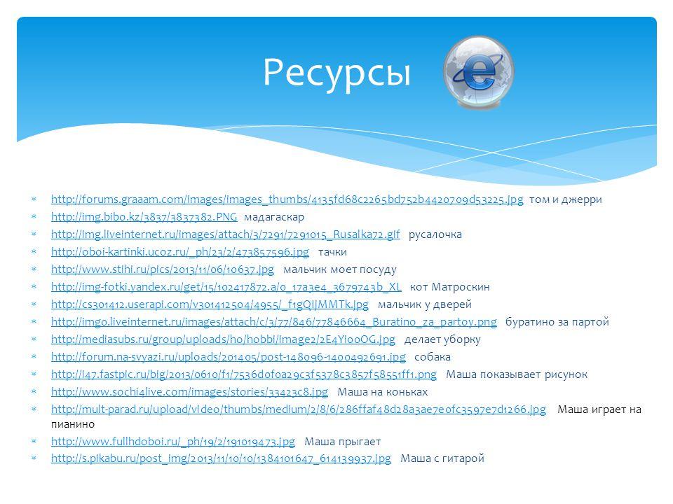 Ресурсы http://forums.graaam.com/images/images_thumbs/4135fd68c2265bd752b4420709d53225.jpg том и джерри.