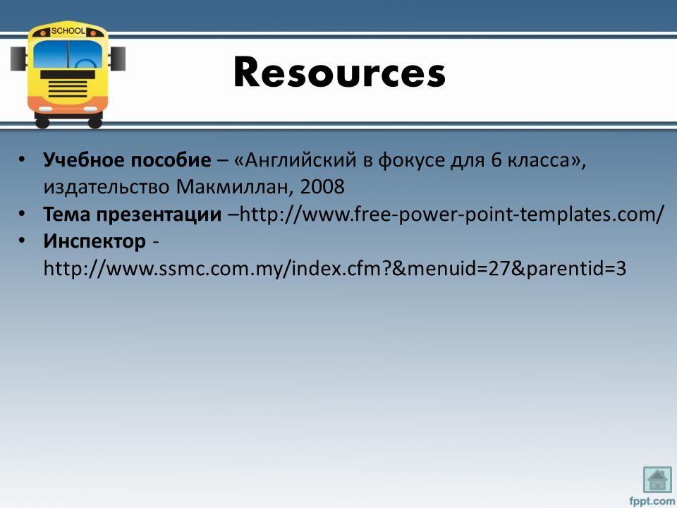 Resources Учебное пособие – «Английский в фокусе для 6 класса», издательство Макмиллан, 2008.
