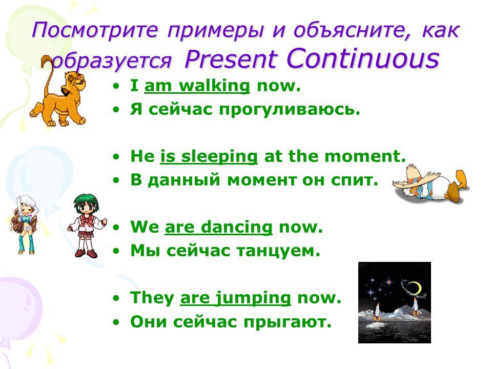 Посмотрите примеры и объясните, как образуется Present Continuous