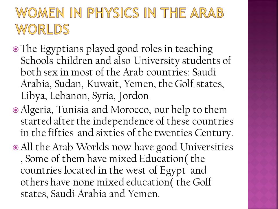 Women in Physics in The Arab Worlds